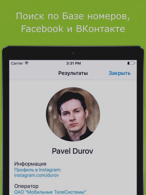 Скриншот Who call me? Phone detector
