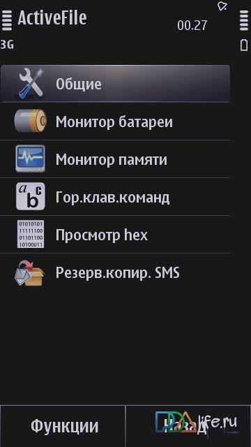 Скриншот ActiveFile